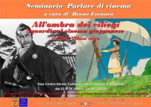 """Seminario """"Parlare di cinema"""" 2018 All'ombra dei ciliegi"""